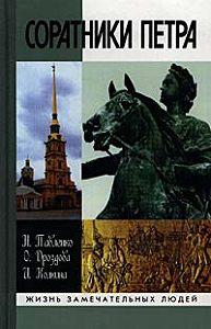 Николай Иванович Павленко -Соратники Петра