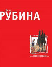 Дина Рубина -«А не здесь вы не можете не ходить?!», или Как мы с Кларой ездили в Россию