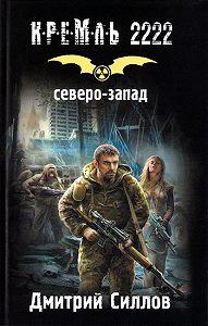 Дмитрий Силлов -Кремль 2222. Северо-Запад