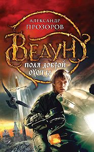 Александр Прозоров -Поля доброй охоты