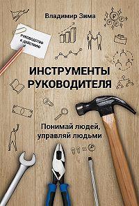 Владимир Владимирович Зима -Инструменты руководителя. Понимай людей, управляй людьми