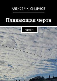 Алексей Смирнов -Плавающая черта. Повести