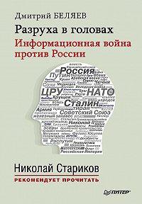 Дмитрий Беляев -Разруха в головах. Информационная война против России