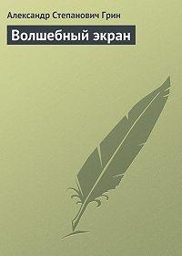 Александр Грин -Волшебный экран