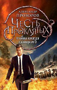 Александр Прозоров -Тайна князя Галицкого