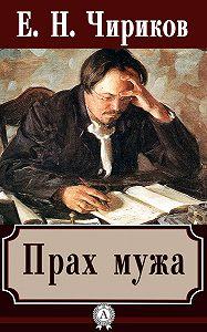 Е. Н. Чириков -Прах мужа