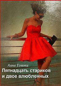 Анна Тотти -Пятнадцать стариков идвое влюбленных