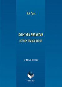 М. А. Гузик -Культура Византии. Истоки православия. Учебный словарь