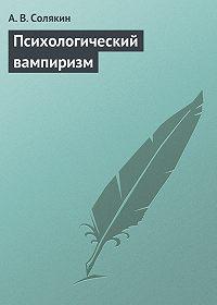 А. Солякин -Психологический вампиризм