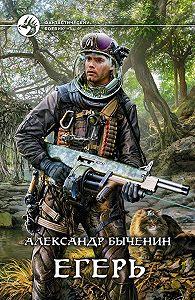 Александр Павлович Быченин -Егерь