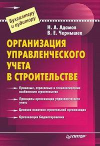 В. Е. Чернышев -Организация управленческого учета в строительстве