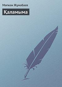 Мағжан Жұмабаев -Қаламыма