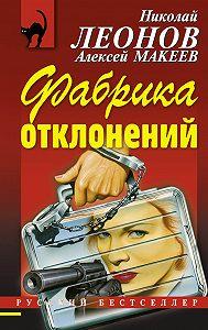 Николай Леонов, Алексей Макеев - Фабрика отклонений