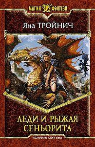 Яна Тройнич -Леди и рыжая сеньорита