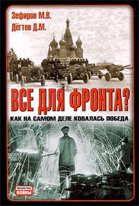 Михаил Зефиров -Все для фронта? Как на самом деле ковалась победа