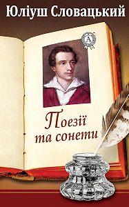 Юліуш Словацький -Поезії та сонети