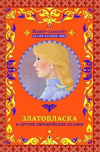 Народное творчество -Златовласка и другие европейские сказки