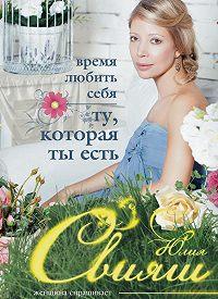 Юлия Свияш -Время любить себя. Ту, которая ты есть
