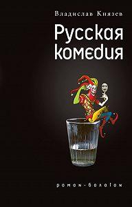 Владислав Князев -Русская комедия (сборник)