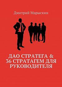Дмитрий Марыскин -Дао стратега & 36стратагем для руководителя