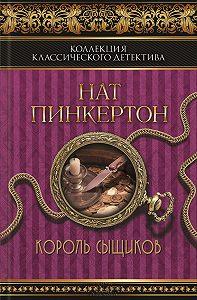 Нат Пинкертон -Король сыщиков (сборник)