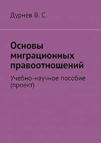 В. Дурнев -Основы миграционных правоотношений. Учебно-научное пособие (проект)