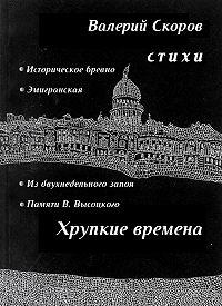 Валерий Скоров -Хрупкие времена (сборник)