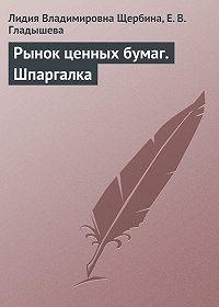 Лидия Владимировна Щербина -Рынок ценных бумаг. Шпаргалка