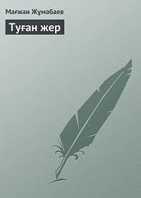 Мағжан Жұмабаев -Туған жер