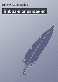 Пантелеймон Куліш -Вибрані оповідання
