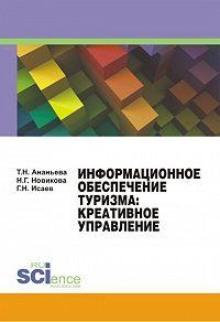 Татьяна Ананьева, Георгий Исаев, Наталия Новикова - Информационное обеспечение туризма: креативное управление