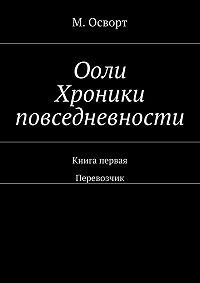 М. Осворт -Ооли. Хроники повседневности. Книга первая. Перевозчик