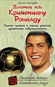 Сергей Минскевич -Золотой мяч Криштиану Роналду