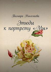 Тамара Николаева -Этюды к портрету «Мы»