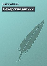 Николай Лесков -Печерские антики