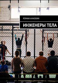 Роман Анискин -Инженерытела