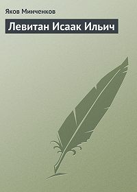 Яков Минченков -Левитан Исаак Ильич