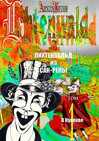 Алексей Козлов -Лихтенвальд изСан-Репы. Том 1. ВНусекве