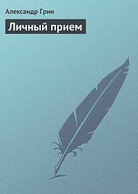 Александр Степанович Грин -Личный прием