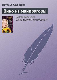 Наталья Солнцева -Вино из мандрагоры