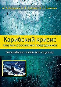 Анатолий Батаршев -Карибский кризис глазами российских подводников (пятьдесят пять лет спустя)