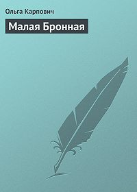 Ольга Карпович -Малая Бронная