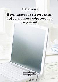 Леонид Харченко -Проектирование программы неформального образования родителей