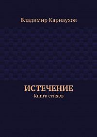 Владимир Карнаухов -Истечение. Книга стихов
