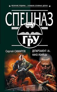 Сергей Самаров -Департамент «X». Нано-убийцы