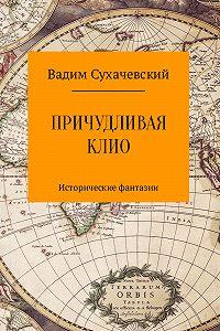 Вадим Вольфович Сухачевский -Причудливая Клио