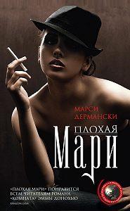 Марси Дермански -Плохая Мари