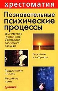 Анатолий Геннадьевич Маклаков -Познавательные психические процессы: Хрестоматия