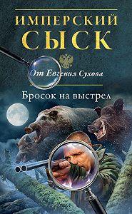 Евгений Сухов - Бросок на выстрел