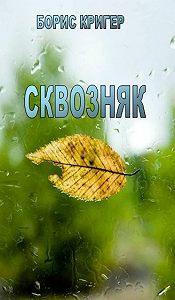 Борис Кригер -Сквозняк